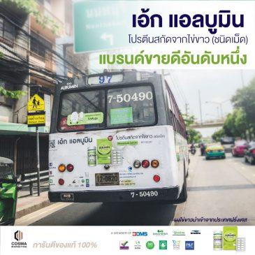 รถเมล์